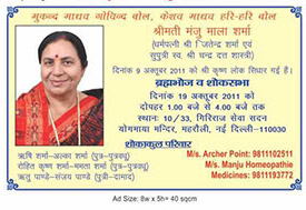 Obituray Hindi ad sample