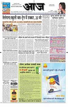 Aaj Classified Advertisement Booking Online | Myadvtcorner