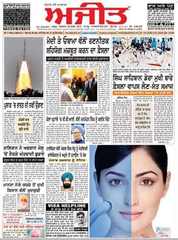 Ajit Punjabi Classified Ad Booking Online | Myadvtcorner
