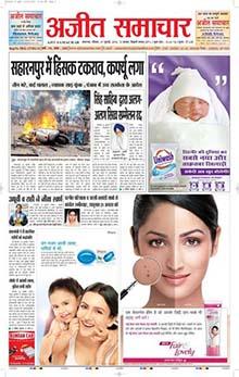Ajit Samachar Newspaper Classified Ads Online   Myadvtcorner