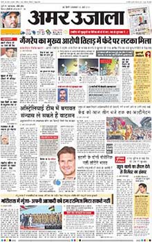 Amar Ujala Classified Ads Online - Myadvtcorner