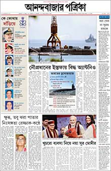 Anandabazar Patrika Classified Advertisement Booking Online | Myadvtcorner