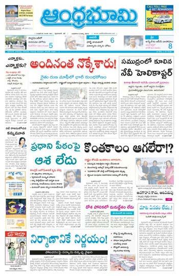 Andhra Bhoomi Classified Advertisement    Myadvtcorner