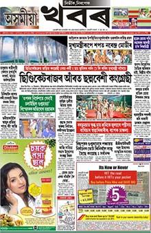 Asomiya Khabar Classified Ad Booking Online | Myadvtcorner