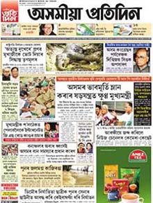 Asomiya Pratidin Classified Advertisement Booking Online | Myadvtcorner