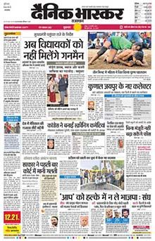 Book Dainik Bhaskar Classified Ads Online - Myadvtcorner
