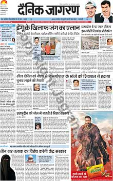 Dainik Jagran Classified Advertisement Booking Online | Myadvtcorner