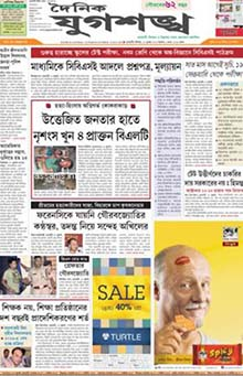 Dainik Jugasankha Classified Advertisement Booking Online | Myadvtcorner