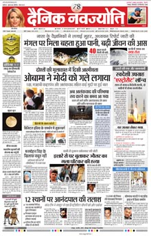 Dainik Navayjoti Classified Advertisement Booking Online | Myadvtcorner
