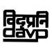 DAVP Ad