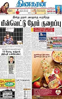 Dinakaran Classified Ad Booking Online | Myadvtcorner