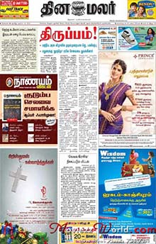 Dinamalar Classified Advertisement Booking Online | Myadvtcorner