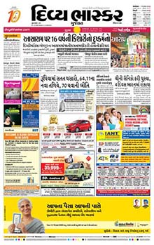Divya Bhaskar Classified Advertisement Booking Online | Myadvtcorner