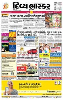 Divya Bhaskar Classified Ad Booking Online | Myadvtcorner