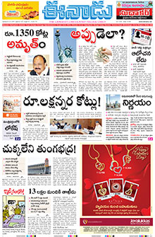 Eenadu Newspaper Classified Ads Online | Myadvtcorner