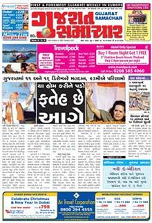 Gujarat Samachar Newspaper Classified Ads Online | Myadvtcorner