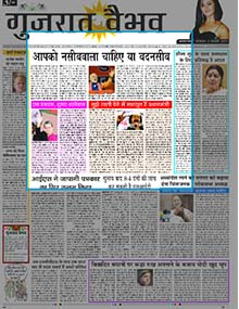 Gujarat Vaibhav Classified Advertisement Booking Online   Myadvtcorner
