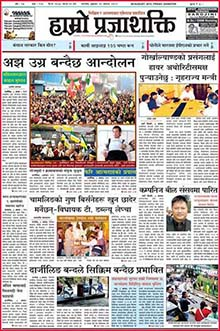 Hamro Prajashakti Classified Advertisement Booking Online | Myadvtcorner