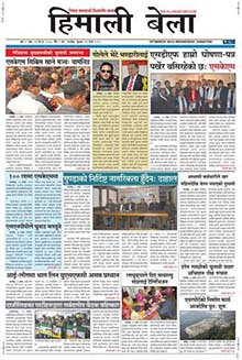 Himali Bela Classified Ad Booking Online   Myadvtcorner