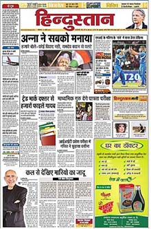 Hindustan Hindi Classified Advertisement Booking Online | Myadvtcorner