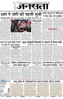 Jansatta Newspaper Classified Ads Online | Myadvtcorner