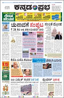 Kannada Prabha Classified Advertisement Booking Online | Myadvtcorner