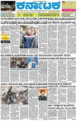 Karnataka Malla Classified Advertisement Booking Online | Myadvtcorner