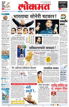 Lokmat Newspaper Classified Ads Online | Myadvtcorner