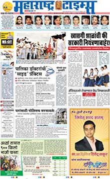 Maharashtra Times Classified Ad Booking Online | Myadvtcorner