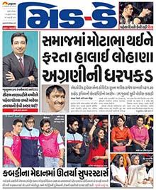 Mid Day Gujarati Classified Ad Booking Online   Myadvtcorner