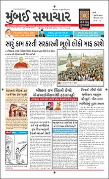 Mumbai Samachar Classified Advertisement Booking Online | Myadvtcorner