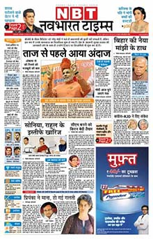 Navbharat Times Classified Ads Online | Myadvtcorner