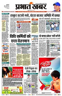 Prabhat Khabar Newspaper Classified Ads Online | Myadvtcorner