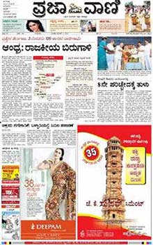 Prajavani Classified Advertisement Booking Online | Myadvtcorner