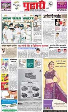 Pudhari Classified Advertisement Booking Online | Myadvtcorner