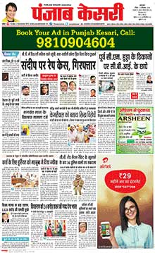 Punjab Kesari Jalandhar Classified Advertisement Booking Online | Myadvtcorner