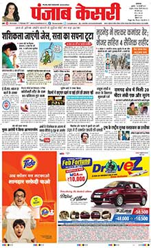 Punjab Kesari Newspaper Jalandhar Classified Ads Online | Myadvtcorner