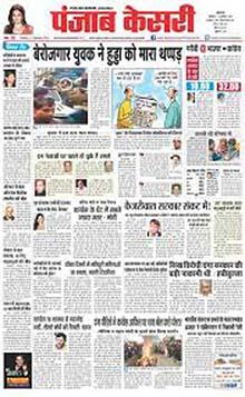 Punjab Kesari Delhi Classified Ad Booking Online | Myadvtcorner