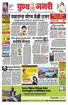 Punya Nagari Classified Ad Booking Online | Myadvtcorner