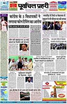 Purvanchal Prahari Classified Advertisement Booking Online | Myadvtcorner