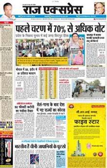 Raj Express Classified Advertisement Booking Online | Myadvtcorner