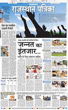 Rajasthan Patrika Newspaper Classified Ads Online | Myadvtcorner