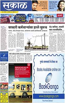 Sakal Classified Advertisement Booking Online | Myadvtcorner