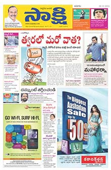 Sakshi Classified Advertisement Booking Online | Myadvtcorner