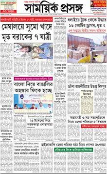 Samayik Prasanga Classified Ad Booking Online | Myadvtcorner