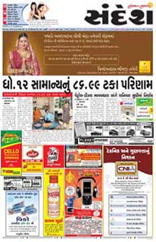 Sandesh Classified Advertisement Booking Online | Myadvtcorner