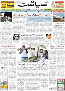 Siasat Daily Classified Advertisement Booking Online   Myadvtcorner