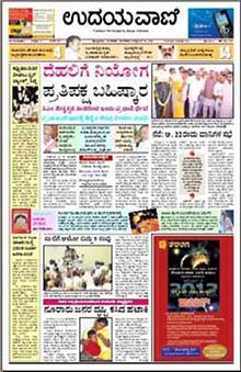 Udayavani Classified Advertisement Booking Online | Myadvtcorner