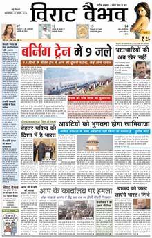 Viraat Vaibhav Classified Ad Booking Online | Myadvtcorner